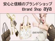 �¿��ȿ���Ρ�Brando Shop aya